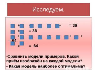 Исследуем. + + + + + = 36 х = 36 + + + + + + + = 64 х = 64 Сравнить модели приме