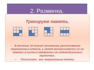2. Разминка. Тренируем память. В течение 10 секунд запомнить расположение закраш