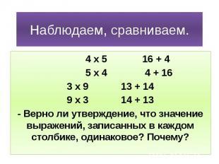 Наблюдаем, сравниваем. 4 х 5 16 + 4 5 х 4 4 + 16 3 х 9 13 + 14 9 х 3 14 + 13 - В