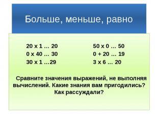Больше, меньше, равно 20 х 1 … 20 50 х 0 … 50 0 х 40 … 30 0 + 20 … 19 30 х 1 …29