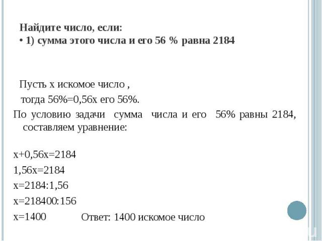 Найдите число, если: • 1) сумма этого числа и его 56 % равна 2184 Пусть х искомое число ,