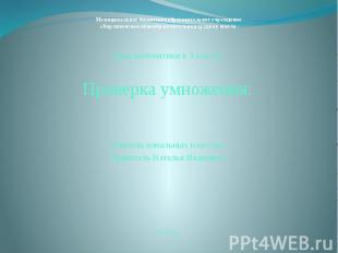Муниципальное бюджетное образовательное учреждение «Корликовская общеобразовател