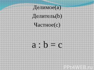 Делимое(a) Делимое(a) Делитель(b) Частное(c) a : b = c