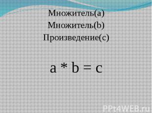 Множитель(a) Множитель(a) Множитель(b) Произведение(c) a * b = c