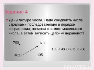 Задание 4 Даны четыре числа. Надо соединить числа стрелками последовательно в по