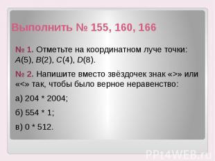 Выполнить № 155, 160, 166 № 1. Отметьте на координатном луче точки: А(5), В(2),