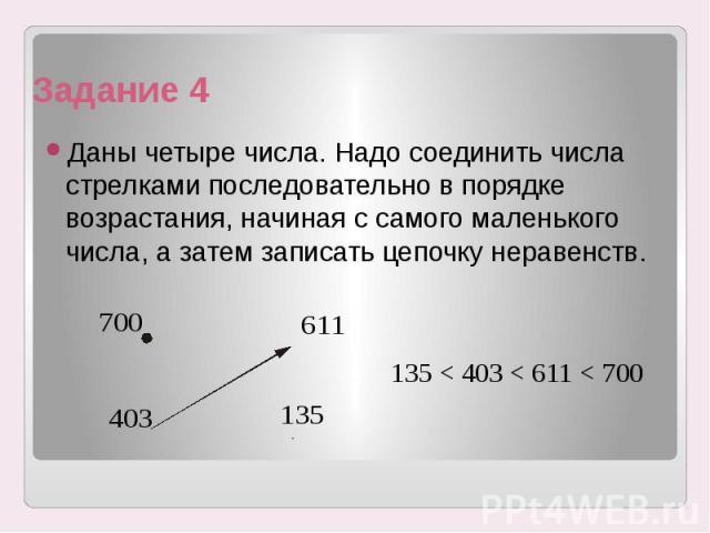 Задание 4 Даны четыре числа. Надо соединить числа стрелками последовательно в порядке возрастания, начиная с самого маленького числа, а затем записать цепочку неравенств.