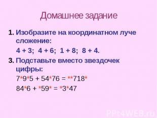 Домашнее задание Изобразите на координатном луче сложение: 4 + 3; 4 + 6; 1 + 8;