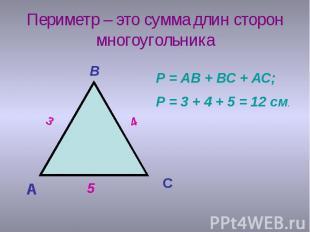 Периметр – это сумма длин сторон многоугольника