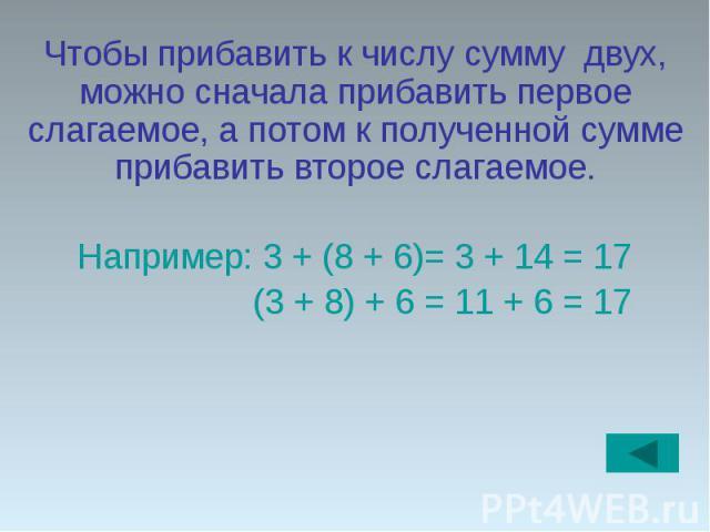 Чтобы прибавить к числу сумму двух, можно сначала прибавить первое слагаемое, а потом к полученной сумме прибавить второе слагаемое. Чтобы прибавить к числу сумму двух, можно сначала прибавить первое слагаемое, а потом к полученной сумме прибавить в…