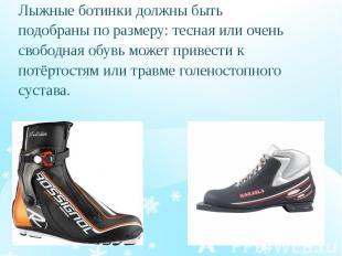 Лыжные ботинки должны быть Лыжные ботинки должны быть подобраны по размеру: тесн