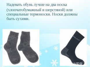 Надевать обувь лучше на два носка Надевать обувь лучше на два носка (хлопчатобум