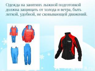 Одежда на занятиях лыжной подготовкой должна защищать от холода и ветра, быть ле