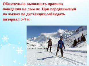 Обязательно выполнять правила Обязательно выполнять правила поведения на лыжне.