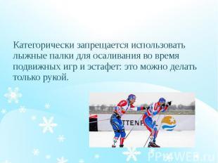 Категорически запрещается использовать лыжные палки для осаливания во время подв