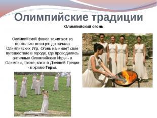 Олимпийские традиции