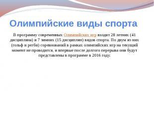Олимпийские виды спорта В программу современных Олимпийских игр входят 28 летних