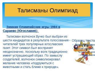 Талисманы Олимпиад Зимние Олимпийские игры 1984 в Сараево (Югославия): Талисман