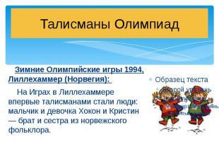 Талисманы Олимпиад Зимние Олимпийские игры 1994, Лиллехаммер (Норвегия): На Игра