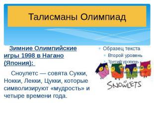 Талисманы Олимпиад Зимние Олимпийские игры 1998 в Нагано (Япония): Сноулетс — со