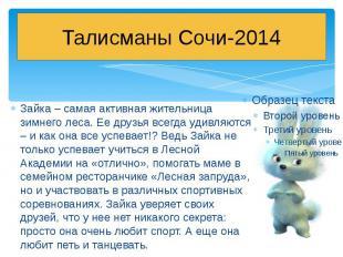 Талисманы Сочи-2014 Зайка – самая активная жительница зимнего леса. Ее друзья вс