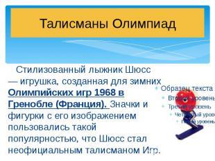 Талисманы Олимпиад Стилизованный лыжник Шюсс — игрушка, созданная для зимних Оли