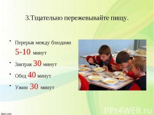 Перерыв между блюдами 5-10 минут Перерыв между блюдами 5-10 минут Завтрак 30 мин