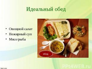 Овощной салат Овощной салат Нежирный суп Мясо/рыба