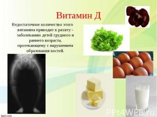 Недостаточное количество этого витамина приводит к рахиту - заболеванию детей гр