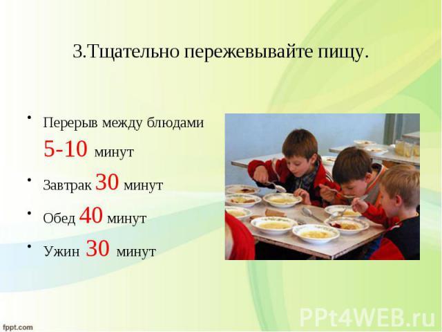 Перерыв между блюдами 5-10 минут Перерыв между блюдами 5-10 минут Завтрак 30 минут Обед 40 минут Ужин 30 минут