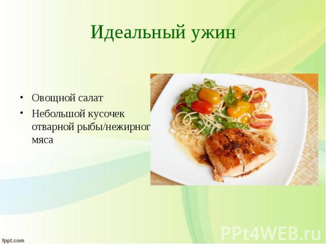 Овощной салат Овощной салат Небольшой кусочек отварной рыбы/нежирного мяса