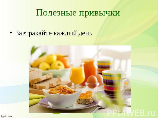 Завтракайте каждый день Завтракайте каждый день