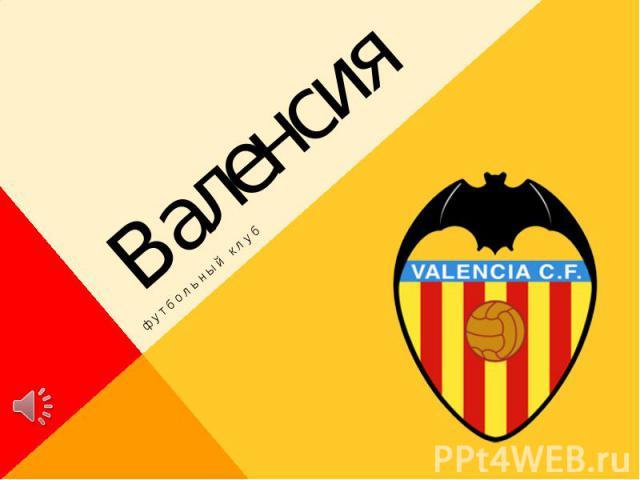 Валенсия футбольный клуб