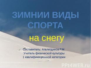 ЗИМНИИ ВИДЫ СПОРТА на снегу