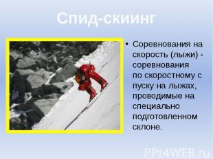 Спид-скиинг Соревнования на скорость (лыжи)- соревнования поскоростн