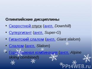 Олимпийские дисциплины Скоростной спуск(англ.Downhill) Супергигант&n