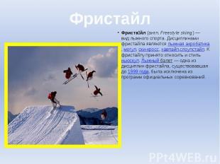 Фристайл Фриста йл(англ.Freestyle skiing)— видлыжного сп