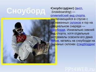 Сноуборд Сноубо рд(инг)(англ.Snowboarding)—олимпийский в