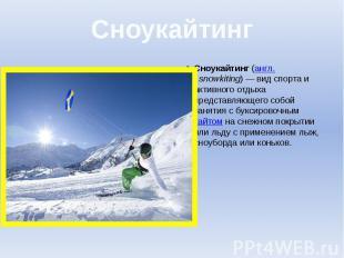 Сноукайтинг Сноукайтинг(англ.snowkiting)— вид спорта и а