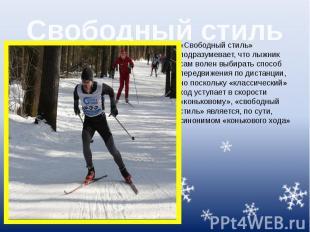 Свободный стиль «Свободный стиль» подразумевает, что лыжник сам волен выбирать с