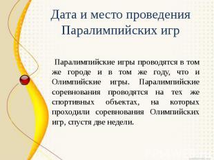 Паралимпийские игры проводятся в том же городе и в том же году, что и Олимпийски