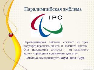 Паралимпийская эмблема Паралимпийская эмблема состоит из трех полусфер красного,