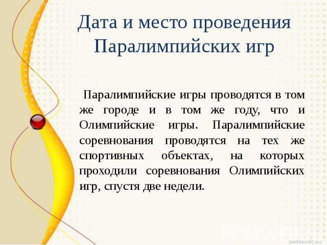 Паралимпийские игры проводятся в том же городе и в том же году, что и Олимпийские игры. Паралимпийские соревнования проводятся на тех же спортивных объектах, на которых проходили соревнования Олимпийских игр, спустя две недели. Паралимпийские игры п…