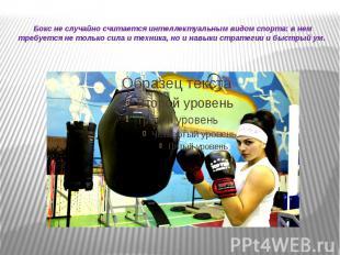 Бокс не случайно считается интеллектуальным видом спорта: в нем требуется не тол