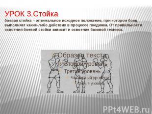 УРОК 3.Стойка боевая стойка – оптимальное исходное положение, при котором боец в