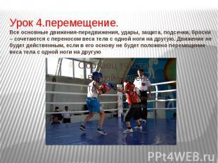Урок 4.перемещение. Все основные движения-передвижения, удары, защита, подсечки,