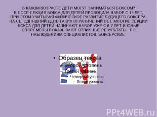 В КАКОМ ВОЗРАСТЕ ДЕТИ МОГУТ ЗАНИМАТЬСЯ БОКСОМ? В СССР СЕКЦИЯ БОКСА ДЛЯ ДЕТЕЙ ПРО