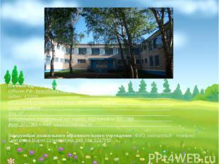 Полный адрес учреждения: субъект РФ: Республика Татарстан индекс: 420091 населен