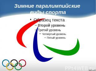 Зимние паралимпийские виды спорта