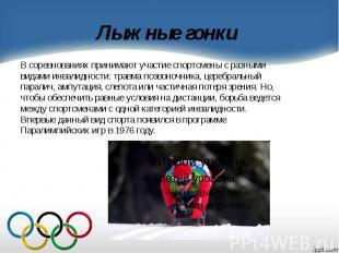 Лыжные гонки В соревнованиях принимают участие спортсмены с разными видами инвал